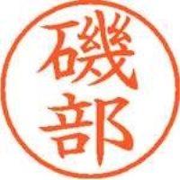 シヤチハタ ネーム9既製 XL-9 0227 磯部(10セット)