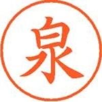 シヤチハタ ネーム9既製 XL-9 0231 泉(10セット)