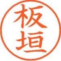 シヤチハタ ネーム9既製 XL-9 0234 板垣(10セット)