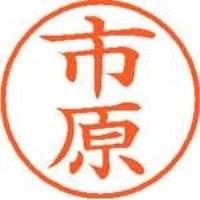 シヤチハタ ネーム9既製 XL-9 0246 市原(10セット)