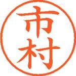 シヤチハタ ネーム9 XL-9 0247 市村(10セット)