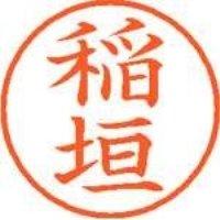 シヤチハタ ネーム9既製 XL-9 0261 稲垣(10セット)
