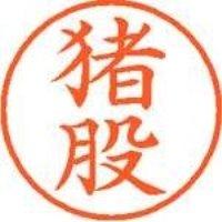 シヤチハタ ネーム9既製 XL-9 0281 猪股(10セット)
