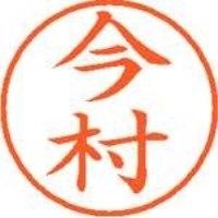 シヤチハタ ネーム9既製 XL-9 0298 今村(10セット)
