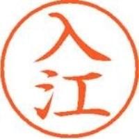 シヤチハタ ネーム9既製 XL-9 0299 入江(10セット)