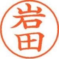 シヤチハタ ネーム9既製 XL-9 0315 岩田(10セット)