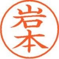 シヤチハタ ネーム9既製 XL-9 0333 岩本(10セット)