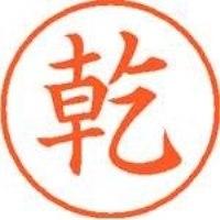 シヤチハタ ネーム9既製 XL-9 0340 乾(10セット)
