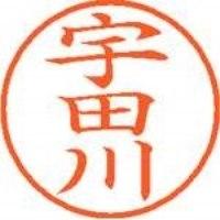 シヤチハタ ネーム9既製 XL-9 0350 宇田川(10セット)
