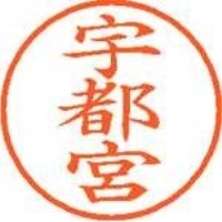 シヤチハタ ネーム9既製 XL-9 0352 宇都宮(10セット)