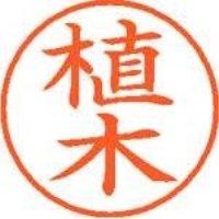 シヤチハタ ネーム9既製 XL-9 0354 植木(10セット)