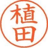 シヤチハタ ネーム9既製 XL-9 0356 植田(10セット)
