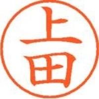 シヤチハタ ネーム9既製 XL-9 0364 上田(10セット)