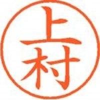 シヤチハタ ネーム9既製 XL-9 0368 上村(10セット)