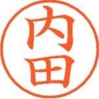 シヤチハタ ネーム9既製 XL-9 0387 内田(10セット)