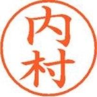 シヤチハタ ネーム9既製 XL-9 0390 内村(10セット)