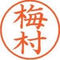 シヤチハタ ネーム9既製 XL-9 0399 梅村(10セット)