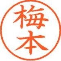 シヤチハタ ネーム9既製 XL-9 0400 梅本(10セット)