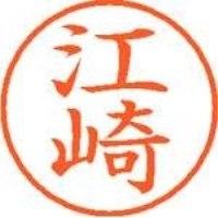シヤチハタ ネーム9既製 XL-9 0421 江崎(10セット)