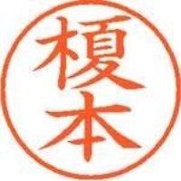 シヤチハタ ネーム9既製 XL-9 0442 榎本(10セット)