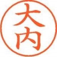 シヤチハタ ネーム9既製 XL-9 0459 大内(10セット)