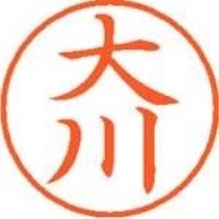 シヤチハタ ネーム9既製 XL-9 0467 大川(10セット)