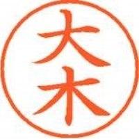 シヤチハタ ネーム9既製 XL-9 0468 大木(10セット)