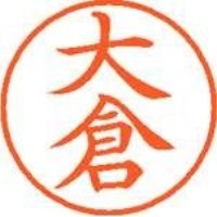 シヤチハタ ネーム9既製 XL-9 0476 大倉(10セット)