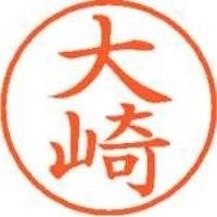 シヤチハタ ネーム9既製 XL-9 0478 大崎(10セット)