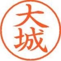 シヤチハタ ネーム9既製 XL-9 0486 大城(10セット)
