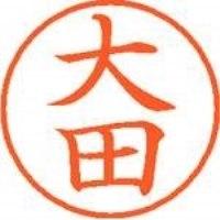 シヤチハタ ネーム9既製 XL-9 0493 大田(10セット)