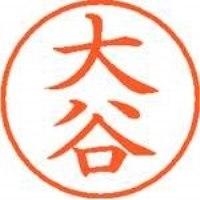 シヤチハタ ネーム9既製 XL-9 0499 大谷(10セット)