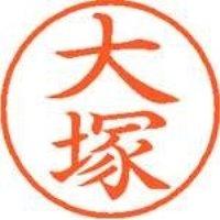 シヤチハタ ネーム9既製 XL-9 0501 大塚(10セット)