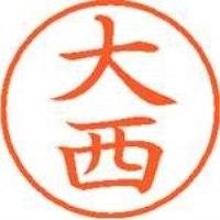 シヤチハタ ネーム9既製 XL-9 0509 大西(10セット)