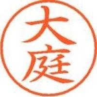 シヤチハタ ネーム9既製 XL-9 0510 大庭(10セット)