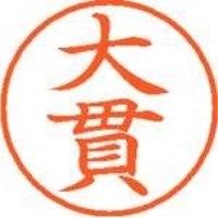 シヤチハタ ネーム9既製 XL-9 0511 大貫(10セット)