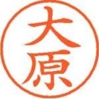 シヤチハタ ネーム9既製 XL-9 0520 大原(10セット)