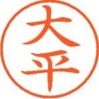 シヤチハタ ネーム9既製 XL-9 0521 大平(10セット)