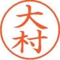 シヤチハタ ネーム9既製 XL-9 0529 大村(10セット)