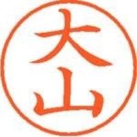 シヤチハタ ネーム9既製 XL-9 0538 大山(10セット)