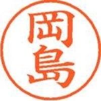 シヤチハタ ネーム9既製 XL-9 0554 岡島(10セット)