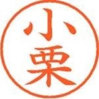 シヤチハタ ネーム9既製 XL-9 0573 小栗(10セット)