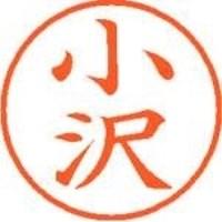 シヤチハタ ネーム9既製 XL-9 0574 小沢(10セット)
