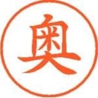 シヤチハタ ネーム9既製 XL-9 0618 奥(10セット)