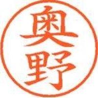 シヤチハタ ネーム9既製 XL-9 0625 奥野(10セット)