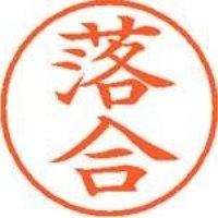 シヤチハタ ネーム9既製 XL-9 0651 落合(10セット)