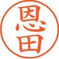 シヤチハタ ネーム9既製 XL-9 0653 恩田(10セット)