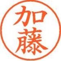 シヤチハタ ネーム9既製 XL-9 0661 加藤(10セット)