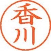 シヤチハタ ネーム9既製 XL-9 0675 香川(10セット)