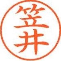 シヤチハタ ネーム9既製 XL-9 0678 笠井(10セット)